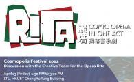 Cosmopolis Festival 都會音樂節  - Discussion with the Creative Team for the Opera Rita