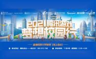 "騰訊遊戲2021 ""夢想校園行"" Tencent Games 2021 Campus Talk"