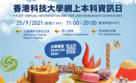HKUST Virtual Information Day for Undergraduate Admissions