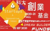Call for Application - HKUST Dream Builder Funds (2020-21 Fall round) 2