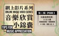 Tips For Music Appreciation - Episode 3 - Renaissance – Humanism