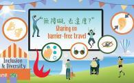 """""""無障礙, 去邊度?"""" Sharing on barrier-free travel"""