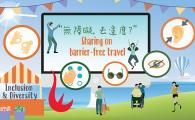 """無障礙, 去邊度?"" Sharing on barrier-free travel"