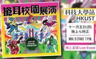 搶耳校園展演 - 香港科技大學站 Ear Up School Showcase - HKUST