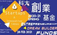Call for Application - HKUST Dream Builder Funds (2020-21 Spring round)