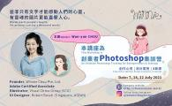 An Ultimate Photoshop Training for Entrepreneurs and Startups(創業者Photoshop集訓營)