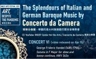 HKUST Arts Festival 2021 - Art, Despite the Pandemic - Concert VI - The Splendours of Italian and German Baroque Music by Concerto da Camera