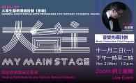 大台主音樂先導計劃 - 院校巡迴講座及表演 My Main Stage – Music Production Pilot Program - Touring Performance and Talk