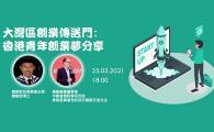 香港青年創業夢分享