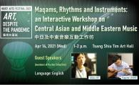an Interactive Workshop on Central Asian and Middle Eastern Music  中亞及中東音樂互動工作坊