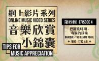 Tips For Music Appreciation - Episode 4 - Baroque - The bizarre pearl
