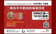 Global China Humanities Series全球中國人文講座 - 二戰後中共勝利的蘇聯因素問題
