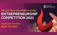 HKUST-Sino One-Million-Dollar Entrepreneurship Competition 2021