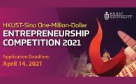 HKUST-Sino One-Million-Dollar Entrepreneurship Competition 2021
