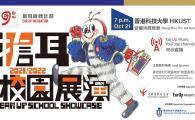 2021 搶耳校園展演 - 香港科技大學站 Ear Up School Showcase - HKUST