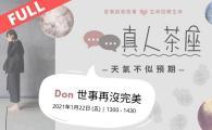 真人茶座:天氣不似預期 (22.1.2021)