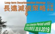 Briefing session on Long-term Decarbonisation Strategy