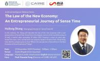 The Law of New Economy - An Entrepreneurial Journey of SenseTime