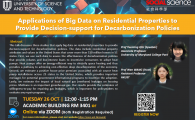 Social Science Seminar -Applications of Big Data on Residential Properties to Provide Decision-support for Decarbonization Policies