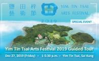 Yim Tin Tsai Arts Festival 2019 Guided Tour