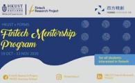 HKUST X FORMS Fintech Mentorship Program - Open for Registration
