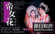 粵劇教育拓展項目2019 - 粵劇「帝女花  ‧  精緻版」Cantonese Opera - The Floral Princess (節目取消 Event Cancelled)