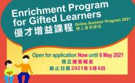 Enrichment Program for Gifted Learners (EPGL) – Online Summer Program 2021