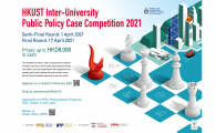 HKUST Inter-University Public Policy Case Competition 2021