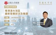 京港大學堂  - 中國經濟發展篇:粵港澳大灣區最新發展狀況及機遇