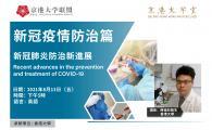 京港大學堂  - 新冠疫情防治篇:新冠肺炎防治新進展
