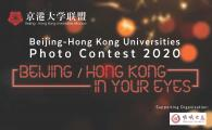 Beijing-Hong Kong Universities Photo Contest 2020