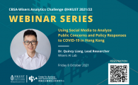 Analytics Challenge Webinar Series  - Using Social Media to Analyze Public Concerns and Policy Responses to COVID-19 in Hong Kong