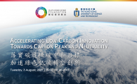 Accelerating Low-Carbon Innovation Towards Carbon Peak and Neutrality