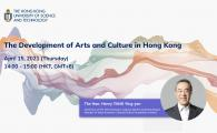 The Development of Arts and Culture in Hong Kong