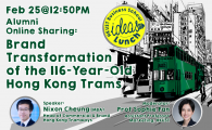 Brand Transformation of the 116-Year-Old Hong Kong Trams