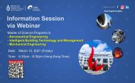 School of Engineering Information Session for MSc(AE), MSc(IBTM) and MSc(MECH) Programs via Zoom Webinar