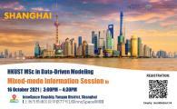HKUST MSc in Data-Driven Modeling Information Session 2021 (Shanghai)