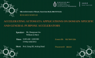 Public Research Seminar by Microelectronics Thrust  - Accelerating Automata Applications on Domain-specific and General-purpose Accelerators