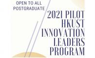 2021 Pilot HKUST Innovation Leaders Program  - Open for Application -