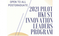 2021 Pilot HKUST Innovation Leaders Program [2021 創新創業研究生項目 (試行)]  - Open for Application