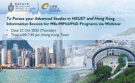 To Pursue Your Advanced Studies in HKUST and Hong Kong - School of Engineering Information Session for MSc/MPhil/PhD Programs via Webinar