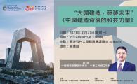 """""""大國建造·築夢未來""""  《中國建造背後的科技力量》"""