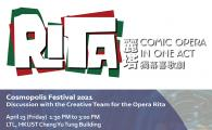 Cosmopolis Festival 都會音樂節  - Discussion with the Creative Team for the Opera Rita