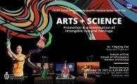 """HKUST Computational Media and Arts Seminar Serials  - """"Arts + Science"""", Promotion and dissemination of intangible cultural heritage"""