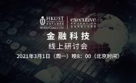 """科大商學院高級管理人員課程部《金融科技》線上直播研討會 Information Webinar on Chinese Online Open Program """"Fintech"""""""