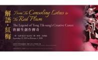 The Legend of Tong Tik-sang's Creative Career