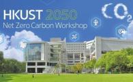 HKUST 2050 Net-Zero Carbon Workshop Series  - HKUST 2050 Net-Zero Carbon Kick-start Workshop