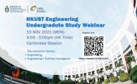 HKUST Engineering Undergraduate Study Webinar