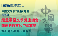 YAN Lianke and Contemporary Chinese Literature