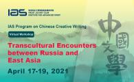 Transcultural Encounters between Russia and East Asia